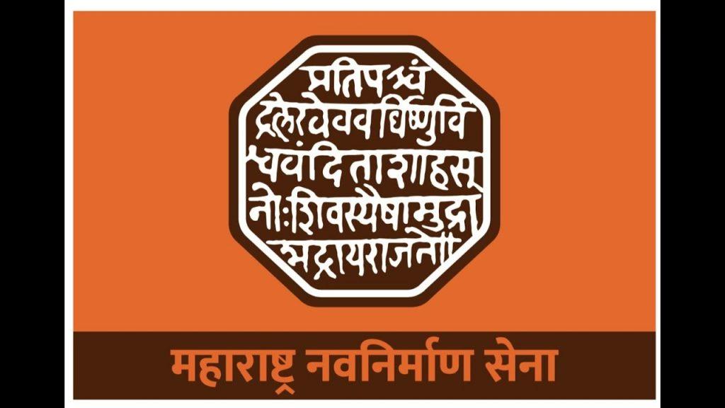 Mns new flag Maharastra navnirman sena