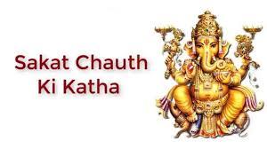 sakat Chauth ganesh chaturthi 2020