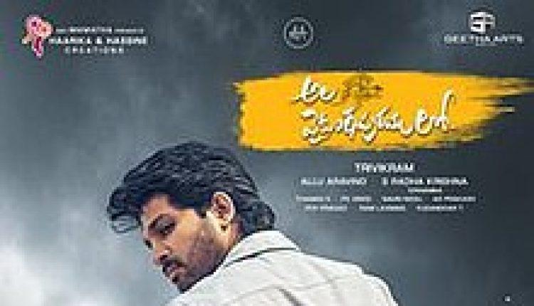 When Ala Vaikunthapuramuloo Digital Release Date On Sun Nxt Ott